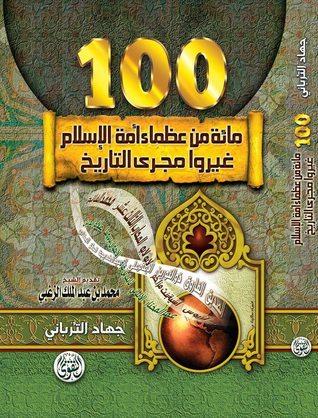 كتاب العظماء المائة مترجم